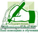 Diplomnaya-ZakaZ.RU